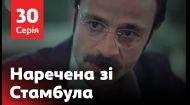 Наречена зі Стамбула 30 серія
