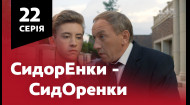 СидОренки - СидорЕнки. 22 серия