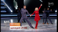 Вибуховий сезон шоу Танці з зірками – дивись щонеділі на 1+1