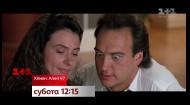 Дивись найкращі фільми у перший день лютого тільки на 1+1
