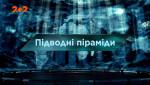Підводні піраміди – Загублений світ. 3 сезон. 34 випуск