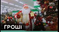Нова схема новорічного розводу: як не стати жертвою шахраїв  під виглядом Санта Клаусів