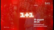 Благотворительный рекламный блок 19 декабря в 20:25 на 1+1