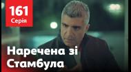 Наречена зі Стамбула 161 серія