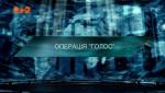 """Операція """"Голос"""" — Загублений світ. 4 сезон. 1 випуск"""