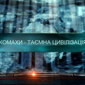 Затерянный мир – Насекомые – тайная цивилизация. 3 сезон 6 выпуск