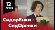 СидОренки - СидорЕнки. 12 серия