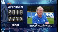 """Лічильник """"динамівських сердець"""": що варто знати про камбек Михайличенка у тренерське крісло"""