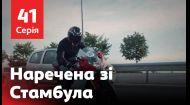 Наречена зі Стамбула 41 серія
