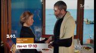 Смотри новые серии сериала Моя чужая жизнь по будням в 17:10 на 1+1
