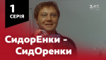 СидОренки - СидорЕнки. 1 серия