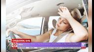 Як доглядати за машиною у спеку - ТОП-5 порад від Сніданку