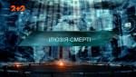 Ілюзія смерті – Загублений світ. 3 сезон. 35 випуск