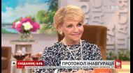 Какой должна быть инаугурация и поведение первой леди по протоколу - эксперт Наталья Адаменко