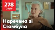 Наречена зі Стамбула 278 серія