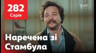 Наречена зі Стамбула 282 серія