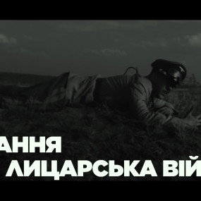 Последняя рыцарская война – Затерянный мир. 3 сезон. 48 выпуск