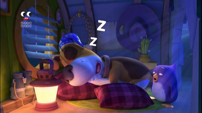 Пин Пингвин. Пес спит – служба идет