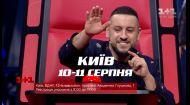 """Кастинг юбилейного 10 сезона """"Голоса страны"""" - в Киеве 10 - 11 августа"""