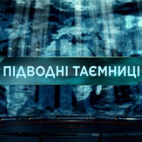 Подводные тайны – Затерянный мир. 2 сезон. 127 выпуск