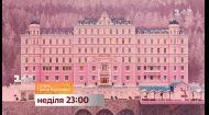 """Смотрите оскароносный """"Отель Гранд Будапешт"""" - 2 июня в 23:00 на 1+1"""