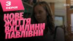 Нове життя Василини Павлівни. 3 серія