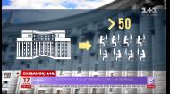 Переїзд Кабміну: всі українські міністерства можуть зібрати під одним дахом