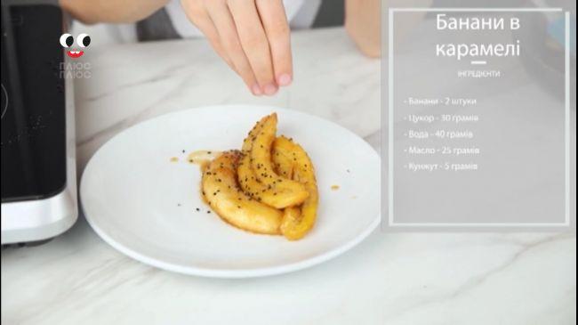 Вкусняшки с Данилом Кивой. Бананы в карамели