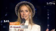 Вечер премьер с Екатериной Осадчей – смотри 25 декабря на 1+1