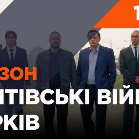 Ментовские войны. Харьков 2. По чужим правилам. 1 серия