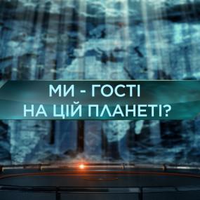 Мы – гости на этой планете? — Затерянный мир. 4 сезон. 2 выпуск
