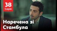 Наречена зі Стамбула 38 серія
