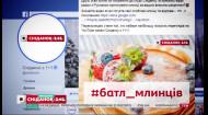 #батл_млинців: надсилайте відео і виграйте можливість приготувати млинці з Русланом Сенічкіним