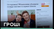 Скандал: продюсер від імені каналу 1+1 шукає молодих дівчат для зйомок у провокативному серіалі