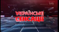 Українські сенсації. Перша відповідь Зеленському