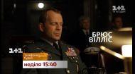 """Горячее начало лета - """"Телефонная будка"""" и """"Осада"""" в воскресенье на 1+1"""