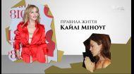 Правила жизни певицы Кайли Миноуг