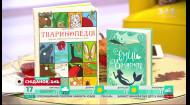Сніданок. Вихідний та #книголав дарують книги за історії про найцікавіші екскурсії