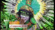 Яскраве продовження бразильської експедиції – дивись Світ навиворіт з 4 вересня на 1+1