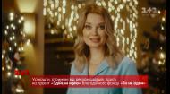 19 декабря смотри рекламу в 20:25 на 1+1 и исполни мечту тяжелобольных детей