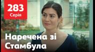 Наречена зі Стамбула 283 серія