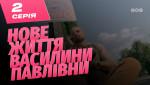 Новая жизнь Василины Павловны. 2 серия