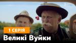 Великі Вуйки. 1 сезон 1 серія