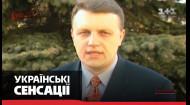 Історія становлення журналіста Павла Шеремета