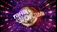 6 тиждень – Танці з зірками. 6 сезон