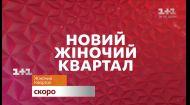 Женский квартал в Турции - скоро на канале 1+1