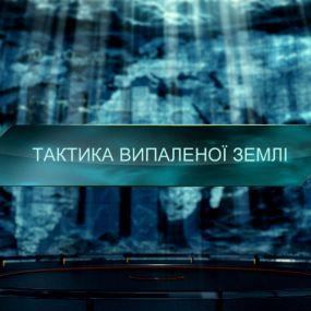 Тактика выжженной земли – Затерянный мир. 2 сезон. 117 выпуск
