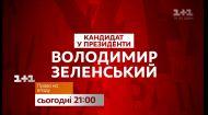 Кандидат в президенты Владимир Зеленский – Право на власть
