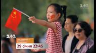 """Наймасштабніша прем'єра року – """"Світ навиворіт"""" у Китаї. Дивись 29 січня на 1+1"""