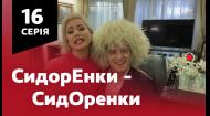 СидОренки - СидорЕнки. 16 серия